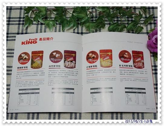 FRUIT KING果乾歡樂禮盒-4.jpg