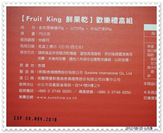 FRUIT KING果乾歡樂禮盒-7.jpg