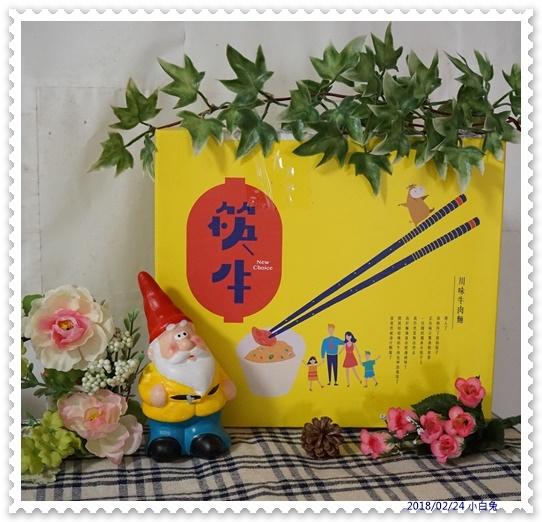 筷牛-1.jpg
