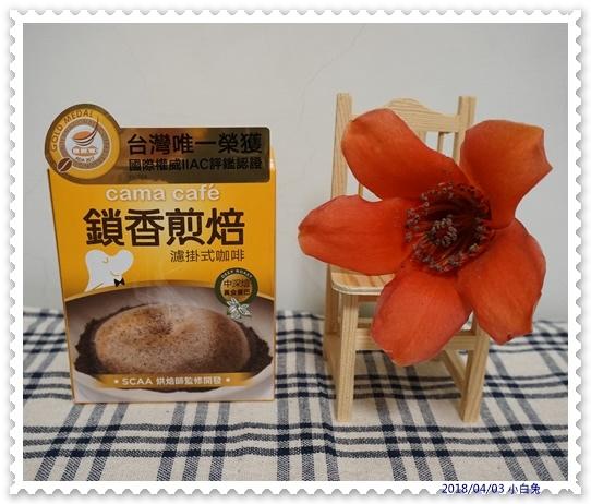 鎖香煎焙濾掛式咖啡-1.jpg