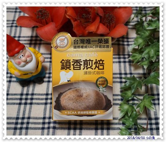 鎖香煎焙濾掛式咖啡-2.jpg