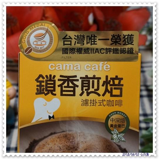 鎖香煎焙濾掛式咖啡-3.jpg