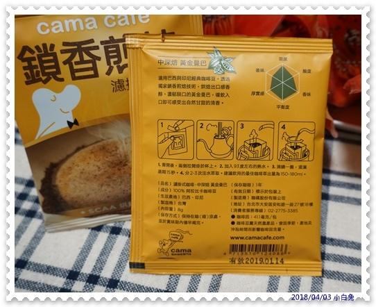 鎖香煎焙濾掛式咖啡-11.jpg