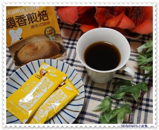 鎖香煎焙濾掛式咖啡-21.jpg