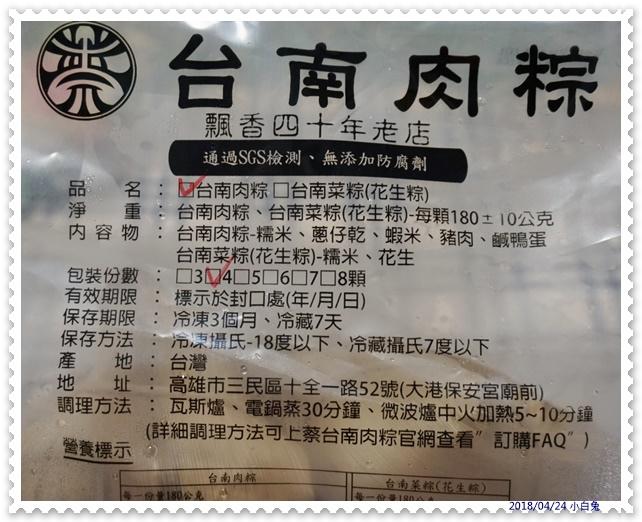 蔡台南肉粽-3.jpg
