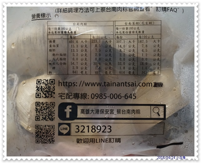 蔡台南肉粽-4.jpg