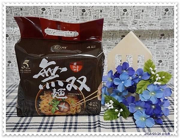 五味集食拌麵-2.jpg