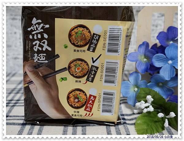 五味集食拌麵-3.jpg