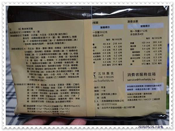 五味集食拌麵-5.jpg