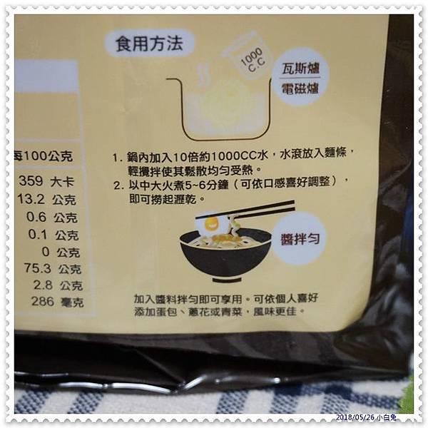 五味集食拌麵-7.jpg