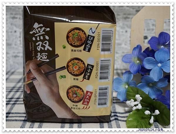 五味集食拌麵-20.jpg