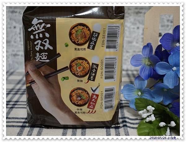 五味集食拌麵-35.jpg