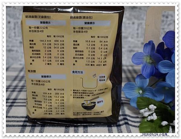 五味集食拌麵-38.jpg