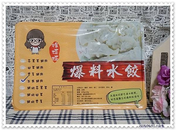 徐姐姐爆料水餃-24.jpg