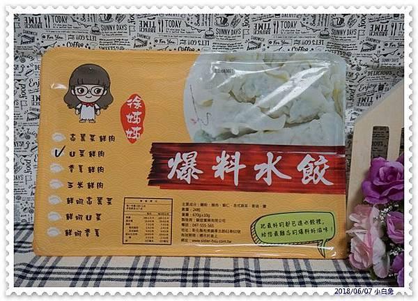 徐姐姐爆料水餃-30.jpg