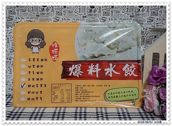徐姐姐爆料水餃-36.jpg