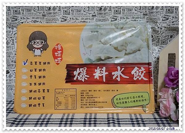 徐姐姐爆料水餃-42.jpg