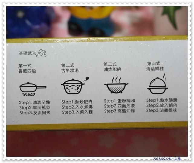 粿族食品-19.jpg