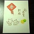 狐狸新春明信片