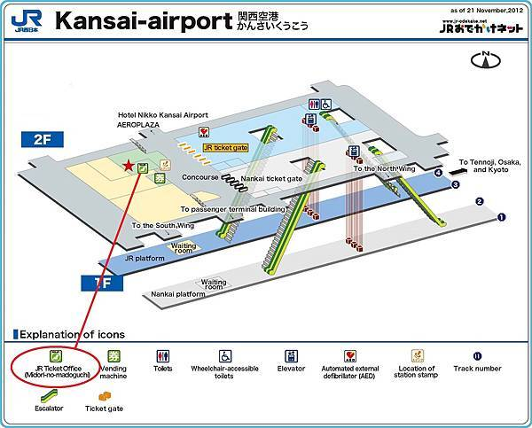 station_kansai-airport-en