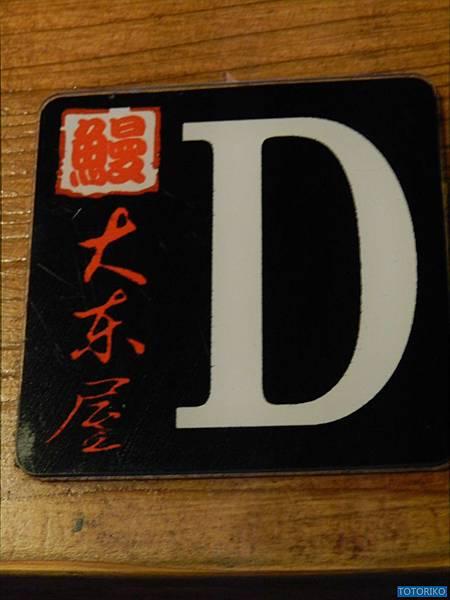 DSCN2193.JPG
