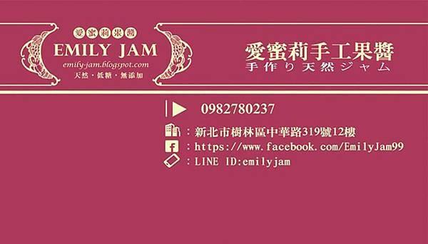 2014-06-15-愛蜜莉手工果醬.jpg