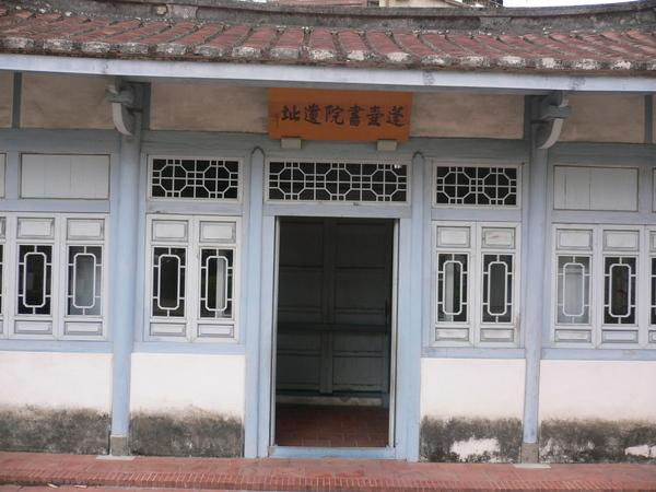 蓬壺書院遺址