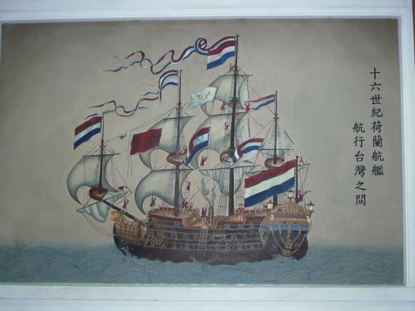十六世紀荷蘭航艦