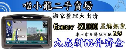 Gonav S1000 001