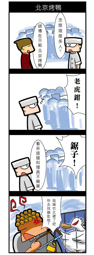 麥格來餐廳之北京烤鴨