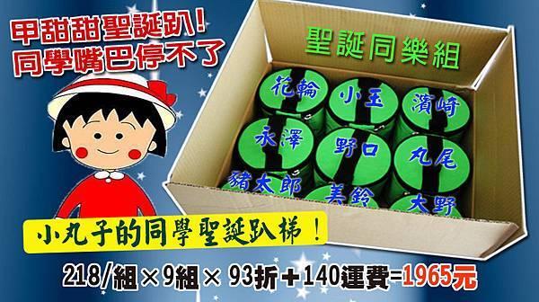 聖誕同樂組.jpg
