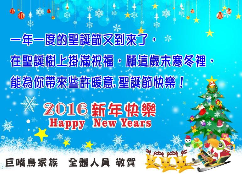 2016巨嘴鳥聖誕&新年1