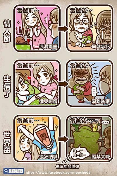 網路漫畫65部落格