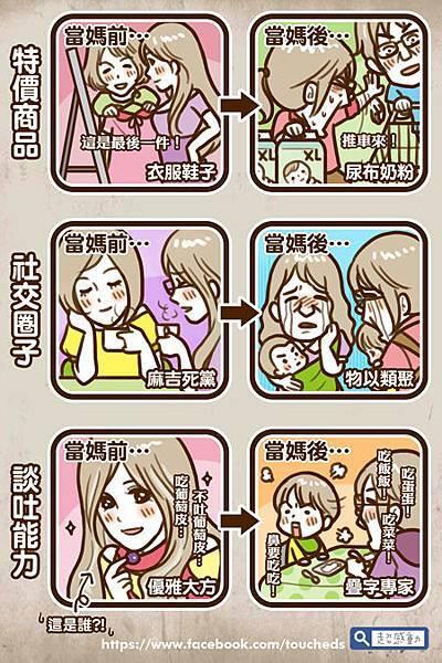 網路漫畫67_部落格