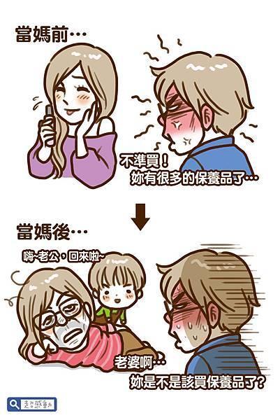 網路漫畫87