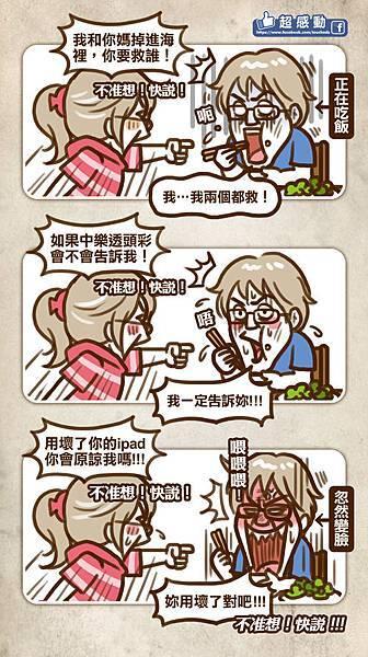 網路漫畫90_部落格