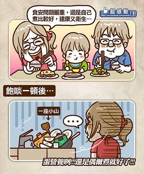 網路漫畫97部落格