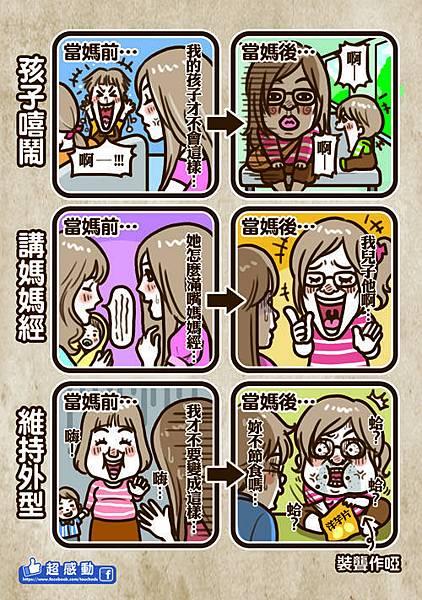 網路漫畫1003部落格