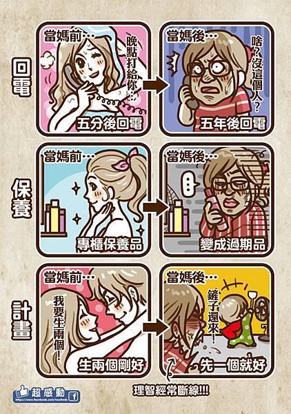 網路漫畫115部落格