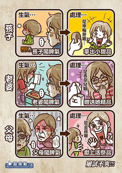 網路漫畫137