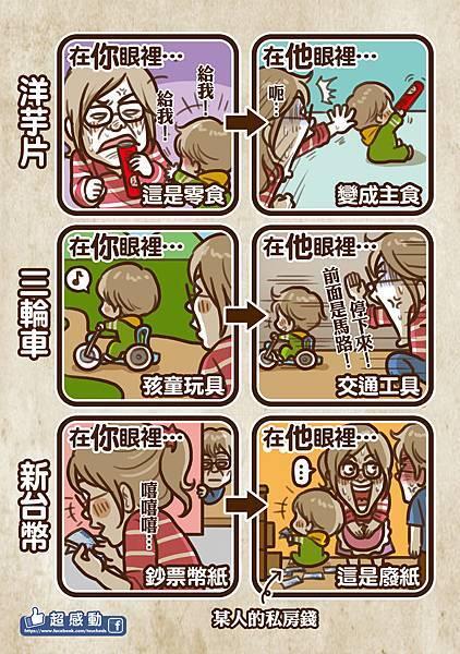 網路漫畫138