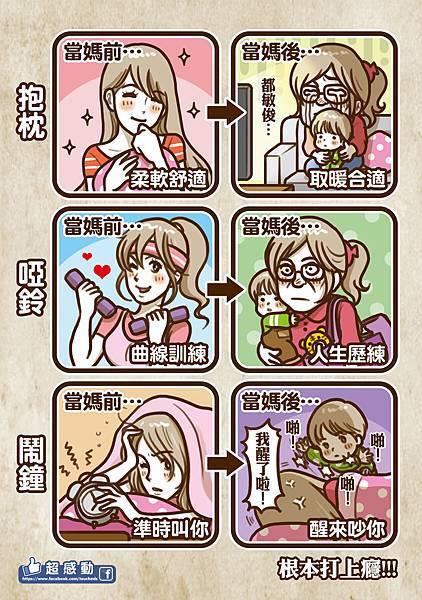 網路漫畫140