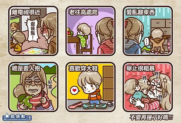 網路漫畫143