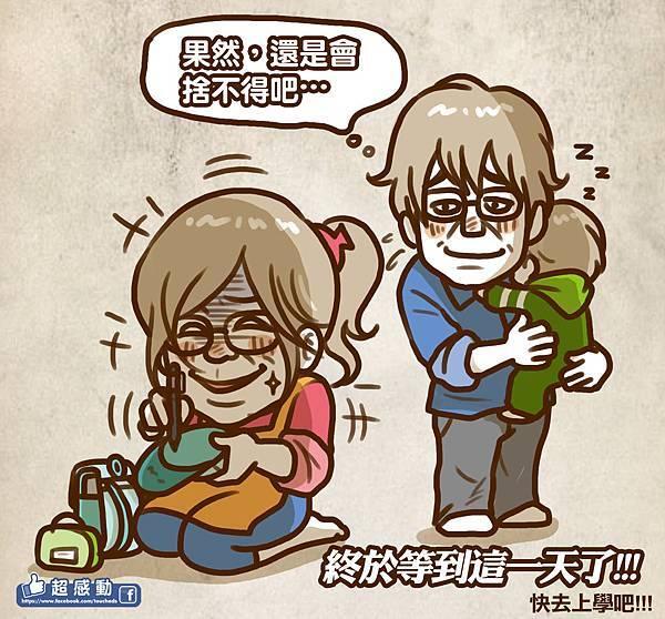 網路漫畫145