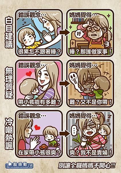 網路漫畫160