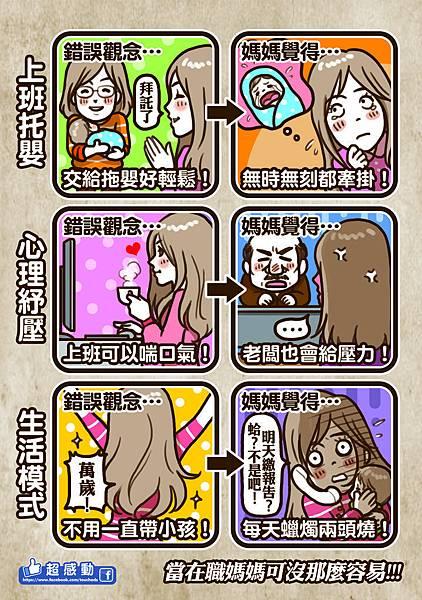 網路漫畫161