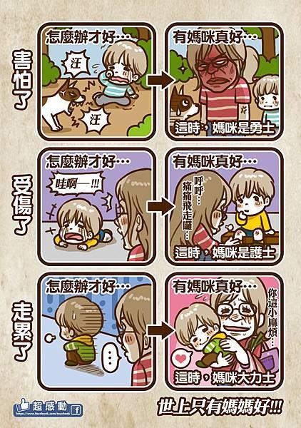 網路漫畫162