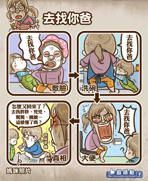 育兒漫畫01