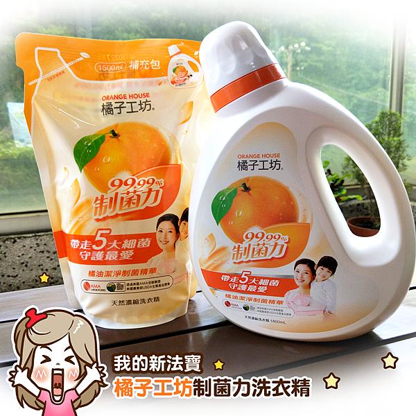 橘子工坊制菌力洗衣精_2拷貝.png