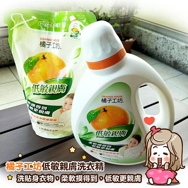橘子工坊制菌力洗衣精_6拷貝.png